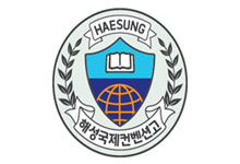 Haesung International Convention High-School
