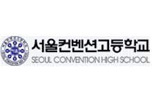 Seoul Convention High-School, Korea